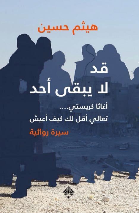 """""""قد لا يبقى أحد"""": حكايات اللجوء والهويات الضائعة"""