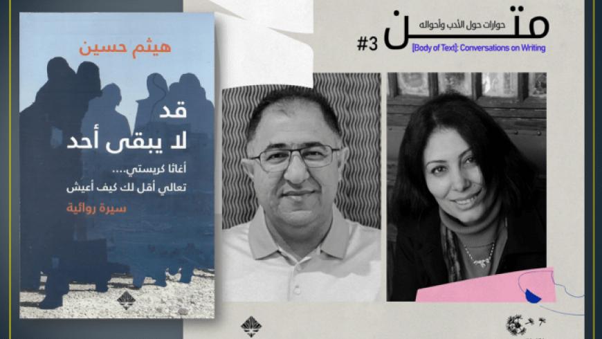 """""""قد لا يبقى أحد"""".. السيرة الذاتية من الوجدانيات الحميمية إلى القضايا السورية"""